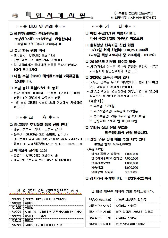 명서주보1014호(20년 1월 19일)연중제2주일 수정002.jpg