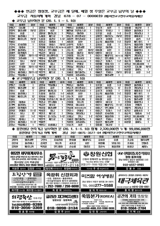 명서주보1014호(20년 1월 19일)연중제2주일 수정004.jpg