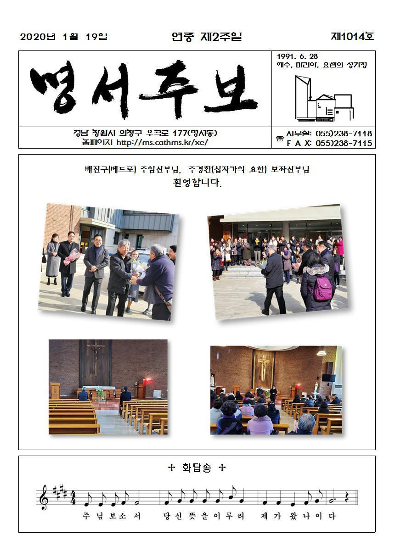 명서주보1014호(20년 1월 19일)연중제2주일 수정001.jpg