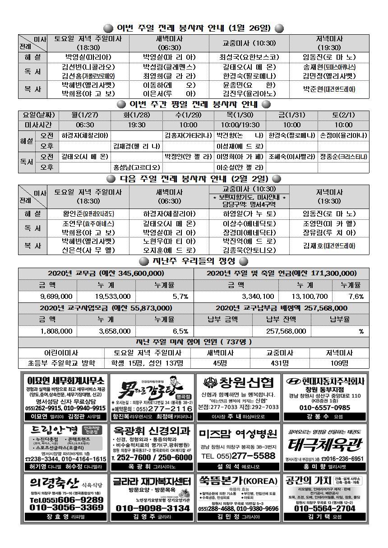 명서주보1015호(20년 1월 26일)연중제3주일003.jpg