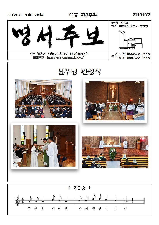 명서주보1015호(20년 1월 26일)연중제3주일001.jpg