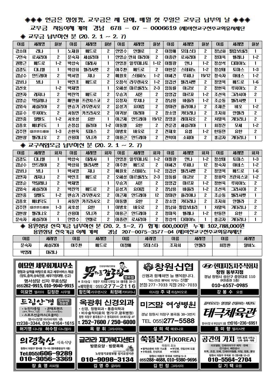 명서주보1017호(20년 2월 9일)연중제5주일004.jpg