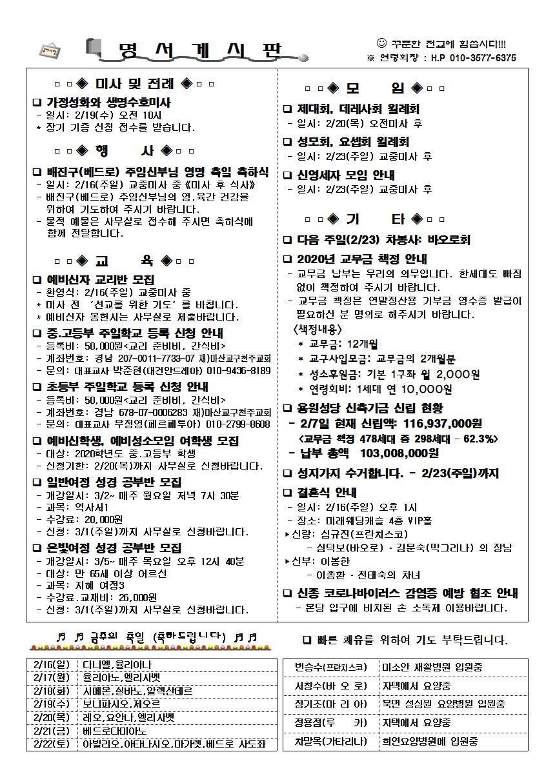 명서주보1018호(20년 2월 16일)연중제6주일002.jpg