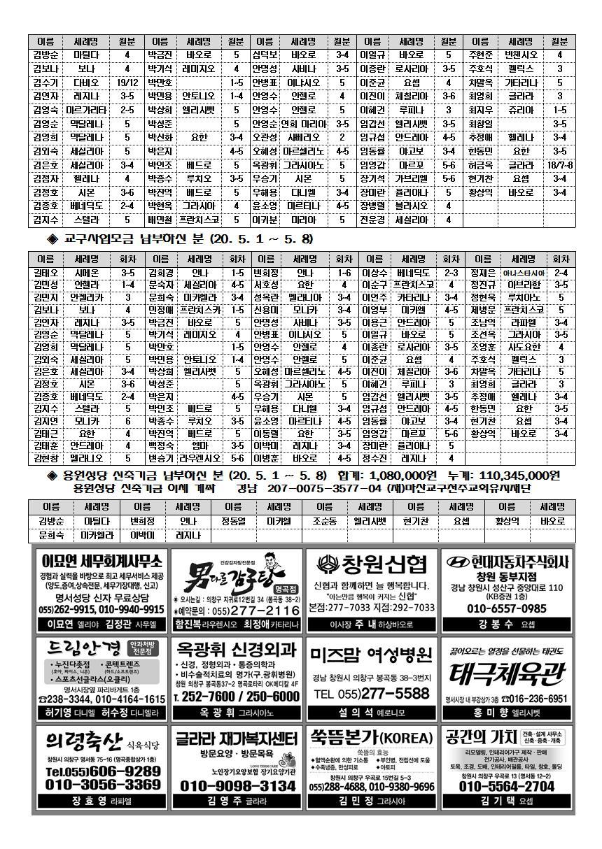 명서주보1021호(20년 5월 10일)부활제5주일004.jpg