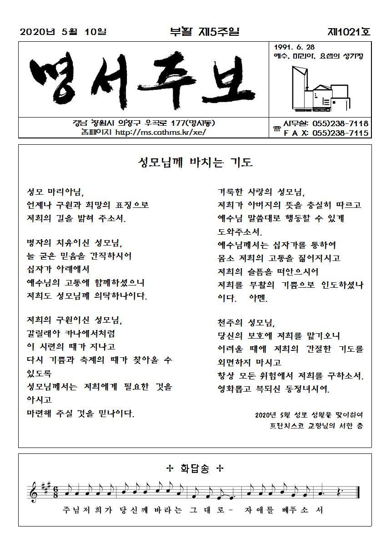 명서주보1021호(20년 5월 10일)부활제5주일001.jpg