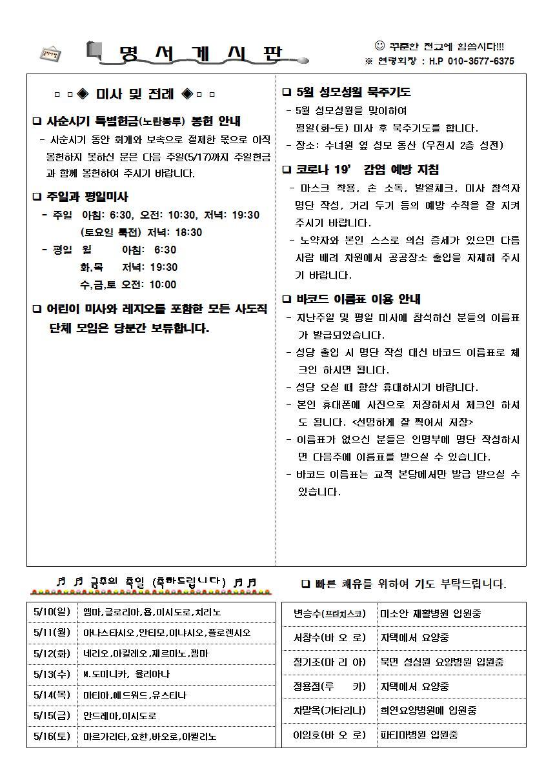 명서주보1021호(20년 5월 10일)부활제5주일002.jpg