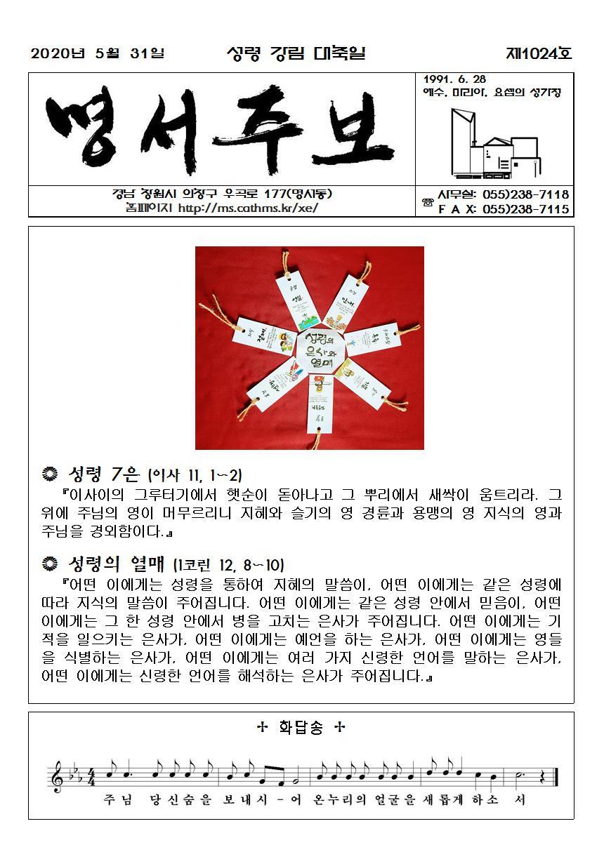 명서주보1024호(20년 5월 31일)성경강림대축일001.jpg