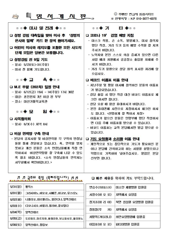 명서주보1024호(20년 5월 31일)성경강림대축일002.jpg