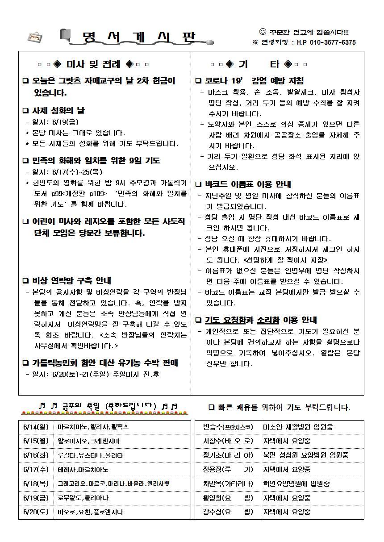 명서주보1026호(20년 6월 14일)성체성혈대축일002.jpg