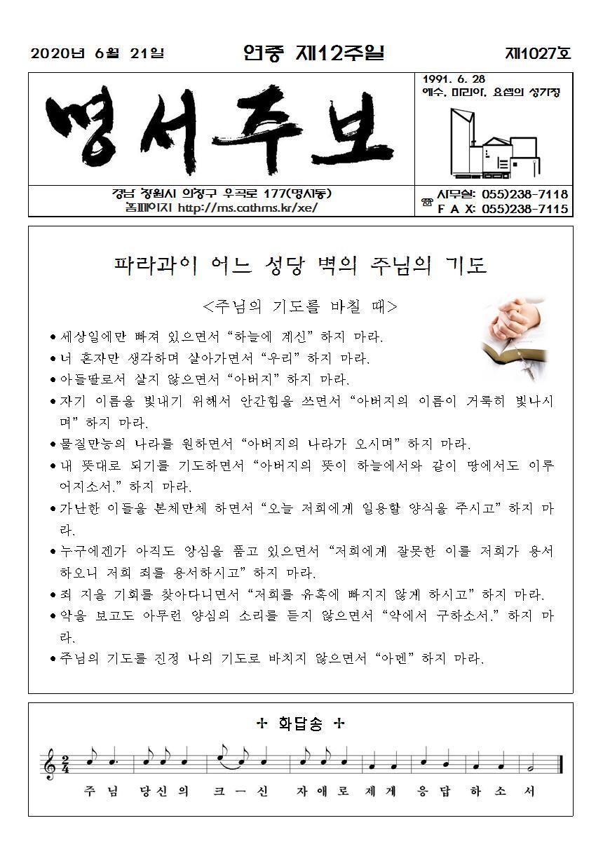 명서주보1027호(20년 6월 21일)연중제12주일001.jpg