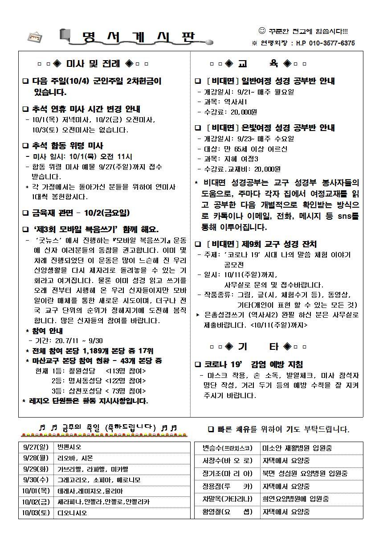 명서주보1039호(20년 9월 27일)연중제26주일002.jpg