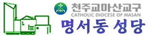 천주교 마산교구 명서동성당에 오신것을 환영합니다